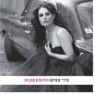 Image for 'חדשות טובות'