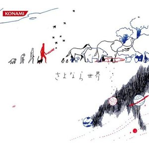 Image for 'さよなら世界'