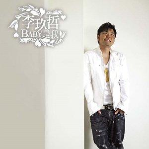 Imagen de 'Baby是我'