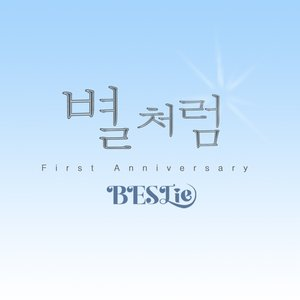 Image for '별처럼 Like a star - Single'