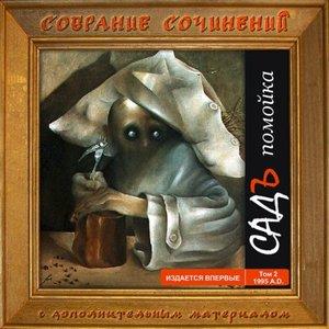Bild für 'том 2 (1995): Помойка'