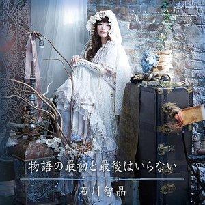 Bild für 'Monogatari No Saisho to Saigo Wa Iranai'