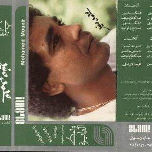 Image for 'West El Dayra'
