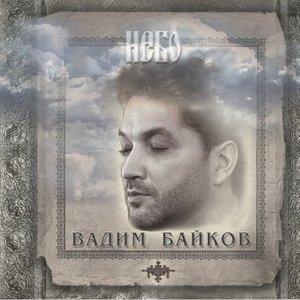 Image for 'Небо (реприза, акустическая версия)'