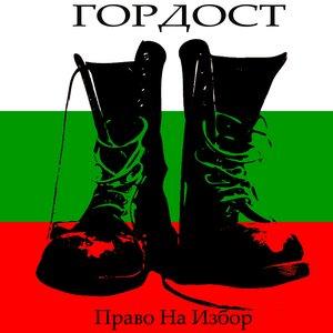 Image for 'Право на избор'
