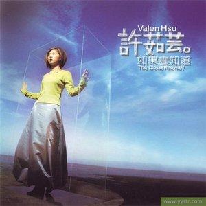 Bild für '如果雲知道'