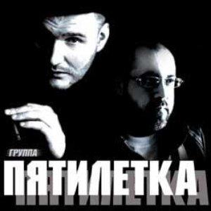 Image for 'Пятилетка'