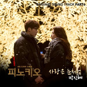 Image for '피노키오 OST Part 4'