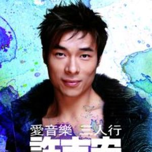 Image for 'Ai Yin Le San Ren Xing - Andy Hui'