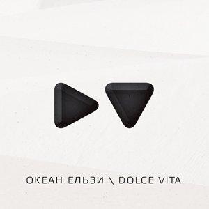 Изображение для 'Dolce Vita'