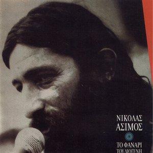 Image for 'Το Φανάρι Του Διογένη'