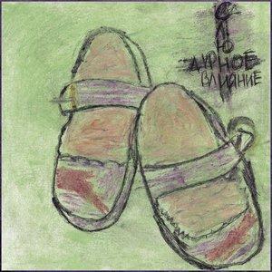 Image for 'Дурное Влияние EP'