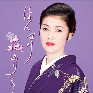 Image for 'Ayako Fuji'