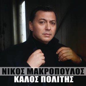 Image for 'Kalos Politis'