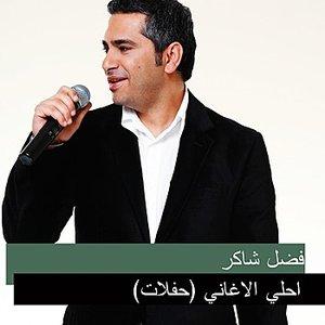 Image for 'احلي الاغاني - حفلات'