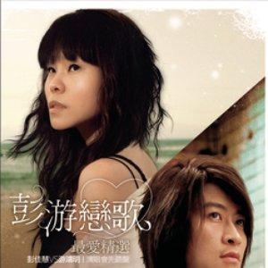 Image for 'Best Love Songs Of Julia Peng V.S Chris Yu - Preview Of 2008 Concert'