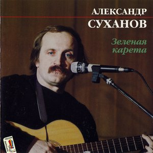 Image for 'Зеленая Карета'