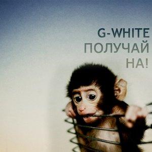 Image for 'Получай на!'