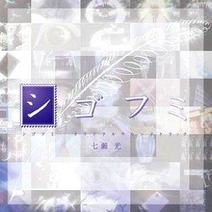 Image for 'シゴフミ オリジナルサウンドトラック'