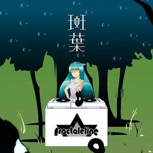 Bild für '斑葉'
