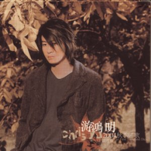 Image for 'Autumn Love Songs 2004---The First Thousand Days (Lower Price)'
