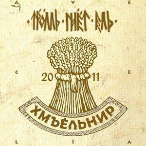 Image for 'Хмъёльнир'