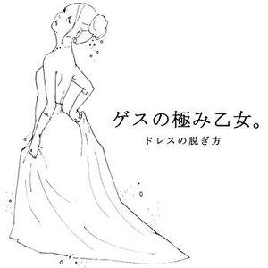 Image for 'Dress No Nugikata'
