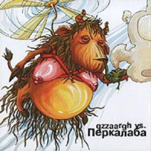 Immagine per 'Qzzaargh vs. Перкалаба'