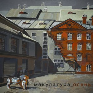 Image for 'Карусель'
