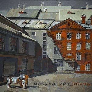 Image for 'Жан-поль петросян'