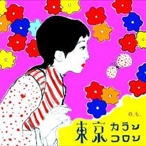 Image for '東京カランコロン e.t.'
