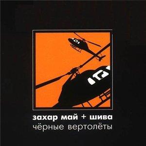 Image for 'Чёрные вертолёты'