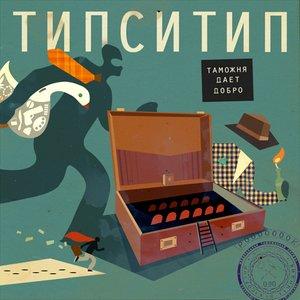 Image for 'Таможня Дает Добро'