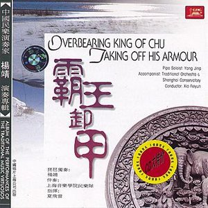 Image for 'Ancient Tunes of the Chen and Sui Dynasties'