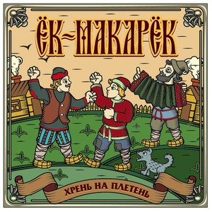 Image for 'Хрень на плетень'