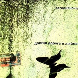 Image for 'Все нормально'
