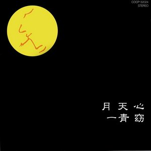 Image for '月天心'