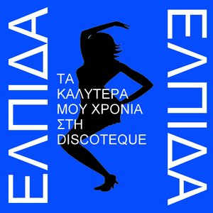 Image for 'Ta Kalitera Mou Chronia Sti Discoteque - The Best Years Of My Life At The Disco'