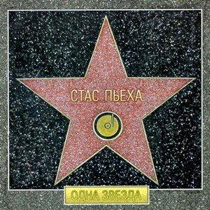 Bild für 'Одна Звезда'