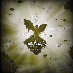 Image for '神撃のバハムート GENESIS オリジナル・サウンドトラック'