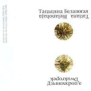 Bild für 'Пакахай мяне'