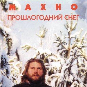 Image for 'Прошлогодний снег'