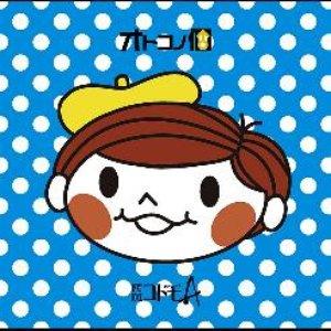 Image pour 'オトコノ個'
