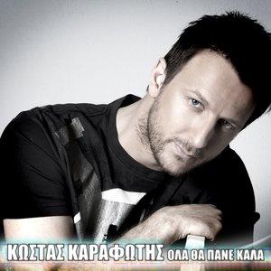 Image for 'Ola tha pane kala'