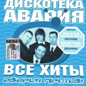 Image for 'Кострома ((Дискотека Авария remix))'