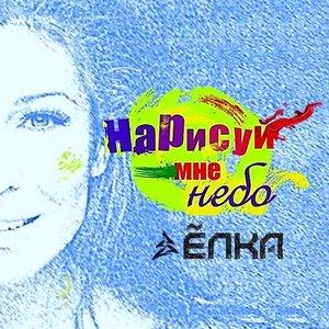 Image for 'Нарисуй мне небо'