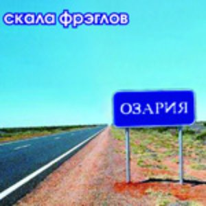 Image for 'Лыжи'