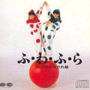 Image for 'バナナの涙'