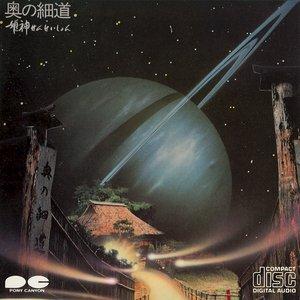 Image pour '奥の細道'