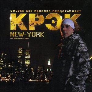 Image for 'NEW-YORK (maxisingle)'